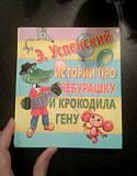 Книга детская Истории про Чебурашку и крокодила Г Краснодар