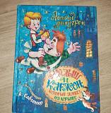 Книга  Малыш и карлсон Магадан