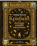 Книга Крабат, легенды старой мельницы Магадан