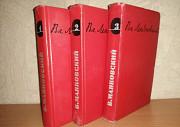 Маяковский В. 3 тома 1970г Пермь