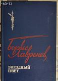 Борис Лавренев звездный цвет 1987 Оренбург