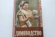 Книга Домоводство, 1958 год Нижний Новгород