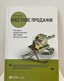 Жесткие продажи. Дэн Кеннеди Новосибирск