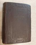 Книга 1947 г.выпускаА.С.Пушкин Новосибирск