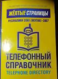 Справочник телефонный Якутск
