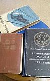 Книги:Высшая математика Черчение Пособие математик Екатеринбург