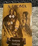 Книги Александра Дюма Владимир