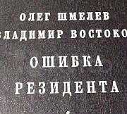 Ошибка Резидента (Олег Шмелев)(Владимир Востоков) Белгород