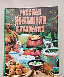 Кулинарные книги Владивосток