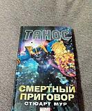 Танос смертный приговор Волгоград