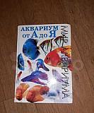 Книга, Мир аквариума Ульяновск
