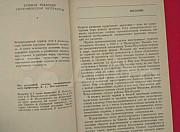 География международного туризма/ П.Зачиняев/1972г Ростов-на-Дону