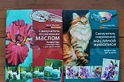 Книги по рисованию маслом Магадан