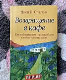 Книга «Возвращение в кафе» Петрозаводск
