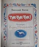 Книга Н. Носова Тук-тук-тук Владивосток