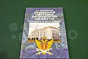 Судебная система Орловской области (Цыпленков С.А) Орел