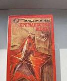 Продам книгу,Кремлевские жены Петропавловск-Камчатский