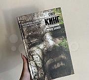 Книга С.Кинг Красноярск