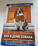 Кто в доме собака Санкт-Петербург