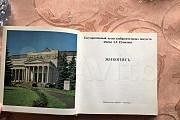 Книга Государственный музей изобразительных искусс Ярославль
