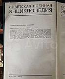 Советская военная энциклопедия, 8 томов Чебоксары