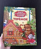 Книга с крупными буквами «Теремок» Волгоград