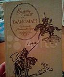 Вальтер Скотт Воронеж