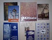 Альбомы и др. литература по истории г. Омска Омск