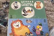 Детские книги СССР Тамбов