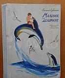 Василий Субботин - Мальчик на дельфине Калининград