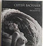 Фотоальбомы Сергея Васильева Челябинск