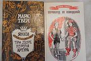 Книги. Марк Твен. Приключения Самара