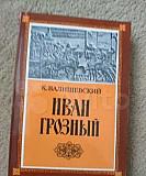 Иван Грозный. К.Валишевский Сургут