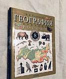 Учебник география 8 Саратов