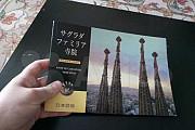 Альбом про Гауди на японском языке Новосибирск