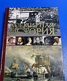 Книга Всемирная история Салехард