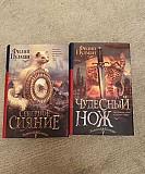 Северное сияние, Чудесный нож - серия книг Краснодар