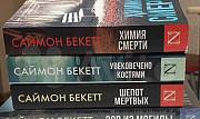 Химия смерти «увековечено костями» Саймон Бекетт Киров