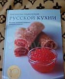 Книга на подарок. Русская кухня Хабаровск
