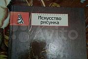 Книга Искусство рисунка Пермь