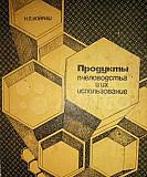 Книги про пчёл и мёд Пермь