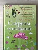 Секреты отношений для девочек Хабаровск