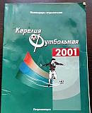 Справочник Карелия футбольная 2001. Редкость Тула