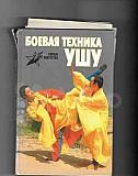 Книга боевая техника ушу Волгоград
