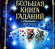 Большая книга гаданий кэмп Красноярск