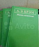 А.Э.Брем Жизнь животных в3-хтомах Ярославль