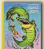 Опасные сказки. Булычёв Иркутск