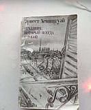 Лот американская литература Петропавловск-Камчатский