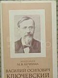 Книга Нечкиной Новосибирск