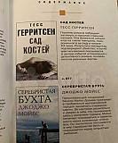 Джоджо мойес, Луиза Шаффер и т.д Новосибирск